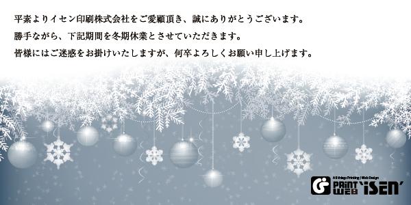 2016年冬期休暇お知らせ